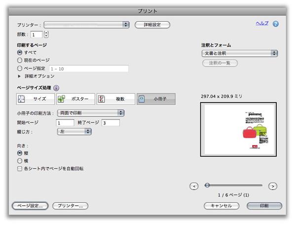 pdfprint