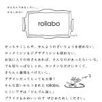 rollaboのシリーズ。新作10型リリースしました。
