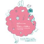 2019年モフフサ展、ナラマチにて12/3〜12/8