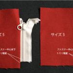 ファスナーのサイズ3とサイズ5、縫い代巾は変えるべき?